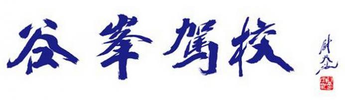 南京谷峰驾校