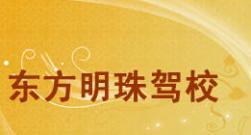 武汉东方明珠驾校