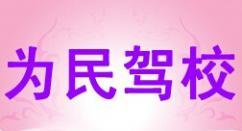 武汉为民驾校