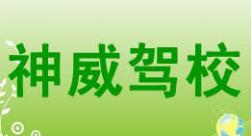 武汉神威驾校