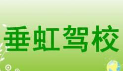吴江垂虹驾校