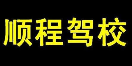 福州顺程驾校