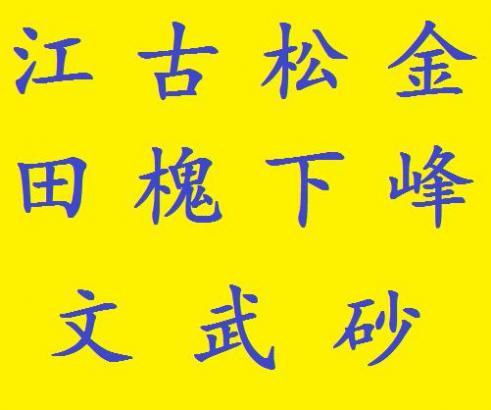 长乐元利驾校