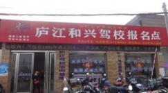 庐江和兴驾校