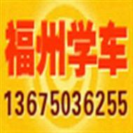 福州五矿华城驾校