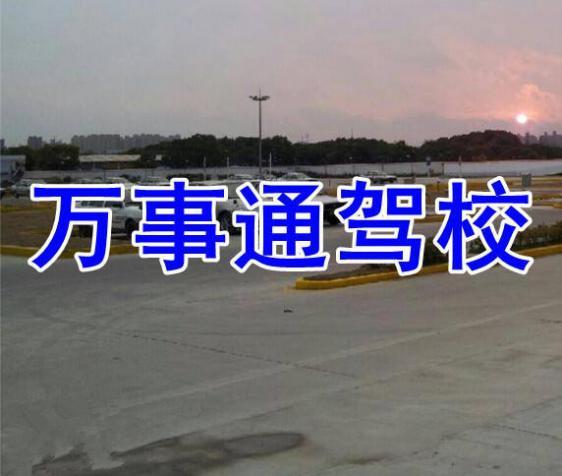 郑州万事通驾校