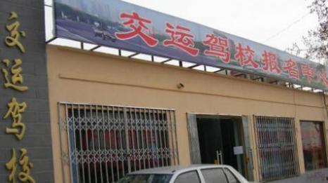 广州交运驾校