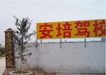 广州安培驾校