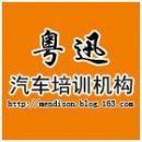 广州粤迅驾校