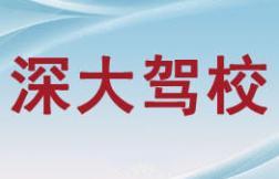 深圳深大驾校