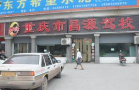 重庆昌源驾校