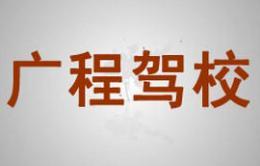 厦门广程驾校
