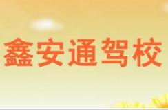 厦门鑫安通驾校