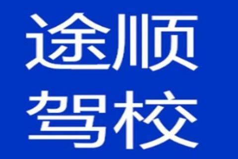 福州途顺驾校