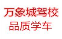 福州万象驾校