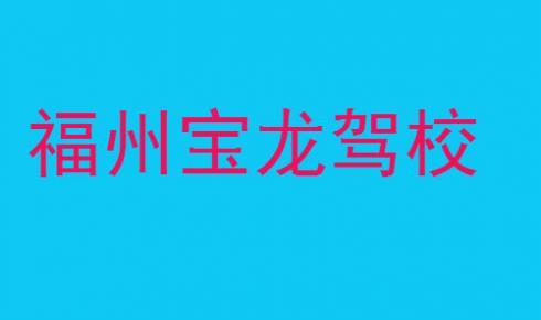 福州宝龙驾校