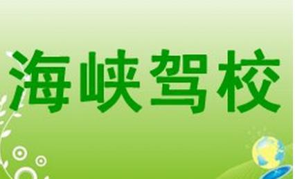 福建海峡驾校