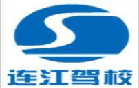 福州连江驾校