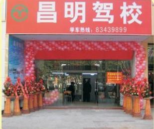 福州昌明驾校