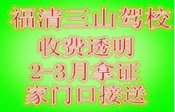 福州福清三山驾校