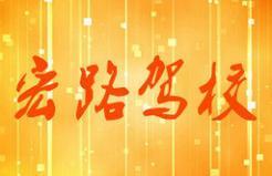 福州福清宏路驾校