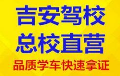 福州吉安驾校