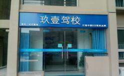 福州玖壹驾校