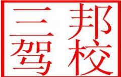 福州三邦驾校