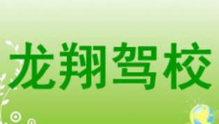 福州龙翔驾校
