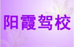 福州福清阳霞驾校