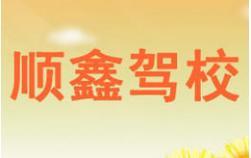 福州顺鑫驾校