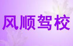 福州福清风顺驾校