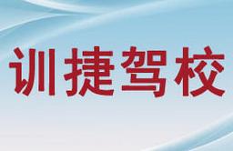 福州训捷驾校