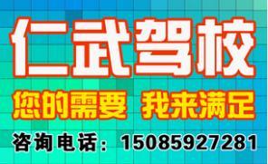 贵州仁武驾校