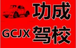 重庆功成驾校