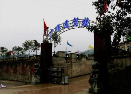 贵州广顺通驾校