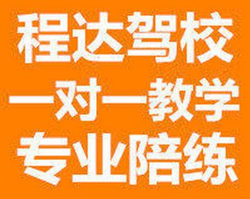 深圳程达驾校