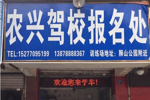 广西农兴驾校