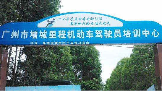 广州里程驾校