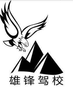 深圳雄锋驾校