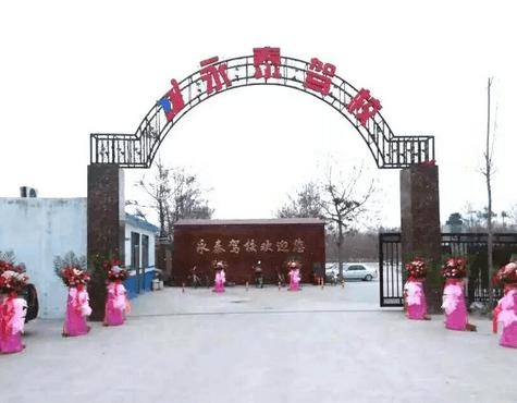 石家庄永泰驾校