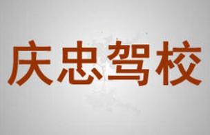银川庆忠驾校