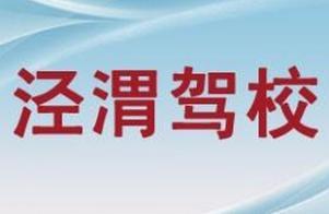 高陵泾渭驾校