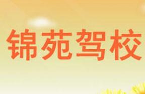 上海锦苑驾校