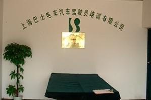 上海巴士驾校
