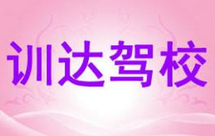 上海训达驾校