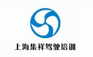上海集祥驾校