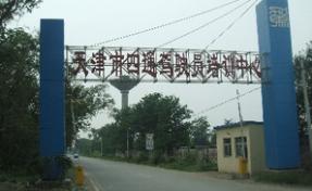 天津四通驾校
