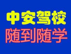 天津中安驾校