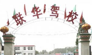 天津联华驾校